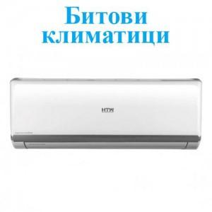 Битови климатици