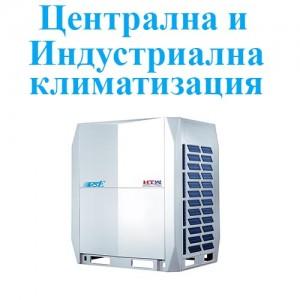 Централна и индустриална климатизация